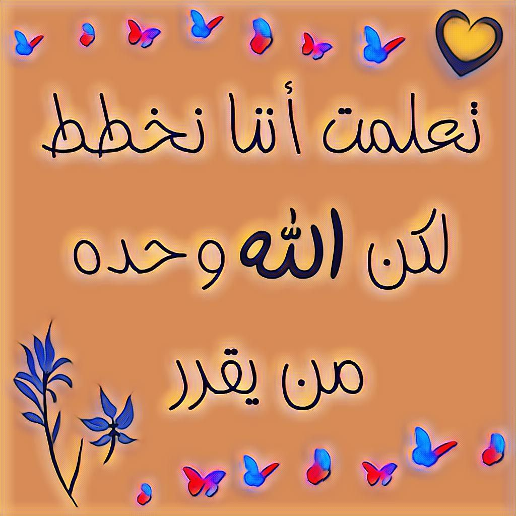 Pin By Khulood Om Hamoudy On Khulood Om Hamoudy In 2020 Arabic Calligraphy Calligraphy Thoughts