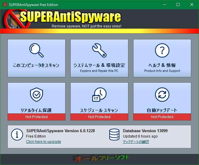 SUPERAntiSpyware Free Edition 6.0.1228  SUPERAntiSpyware--起動時の画面--オールフリーソフト