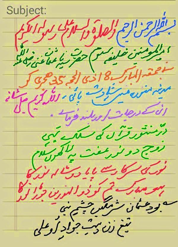 # Usman e Ghani # Hazrat Usman e Ghani [ Radial Laahu Anhu]# Islam # Sahaba # Okarvi  http://www.okarvi.com/