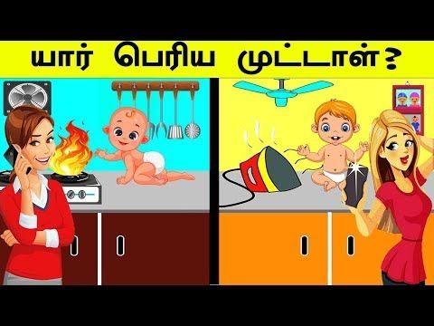 INTERESTING STORY RIDDLES - 3 | Brain Games#55| Tamil Riddles | தமிழ் புதிர்கள் - YouTube
