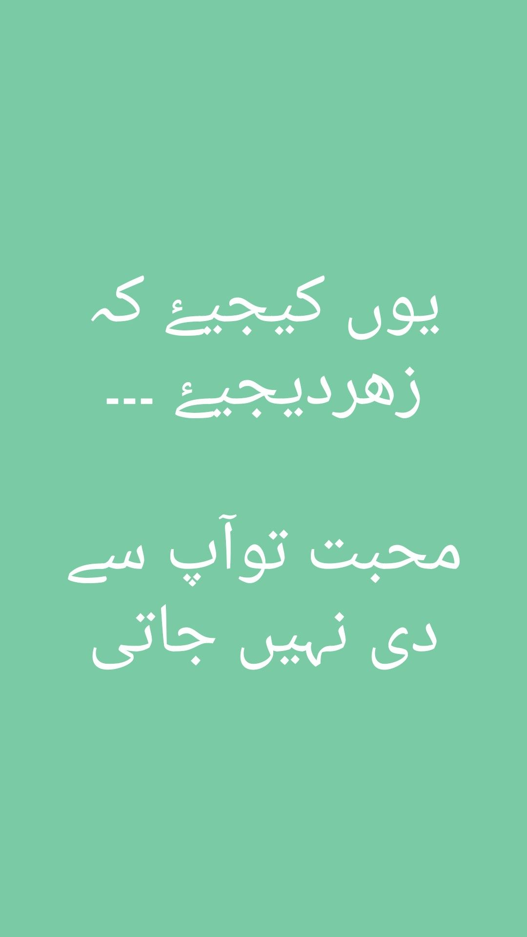 Pin by Ⓢⓐⓝⓘⓨⓐ Ⓢⓞⓝⓐ on Favourite | John elia poetry, Love ...