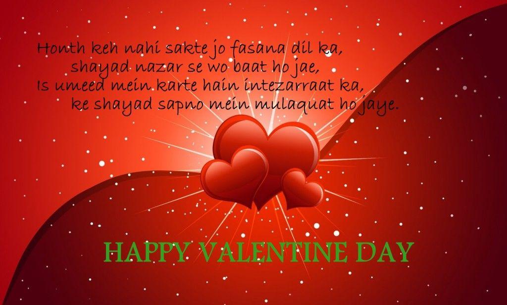 Valentine Day Wallpaper With Hindi Shayari Valentines Day