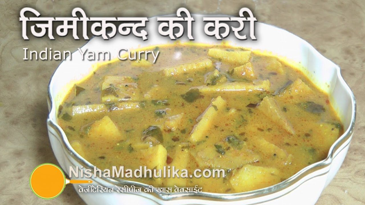 Indian yam curry jimikand curry recipe vegetable gravies food indian yam curry jimikand curry recipe nisha madhulikacurry forumfinder Image collections