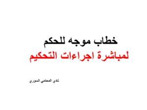 خطاب موجه للحكم لمباشرة اجراءات التحكيم نادي المحامي السوري