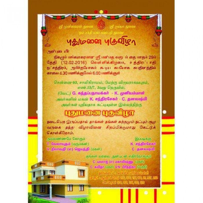 Great Gruhapravesam Invitation Templates Gallery