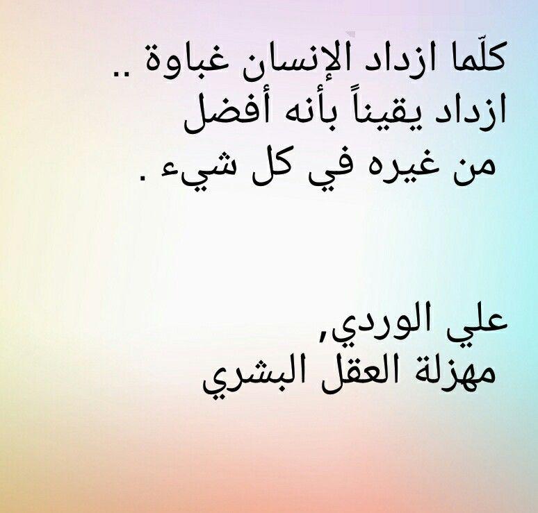 علي الوردي Quotes Books Like Me