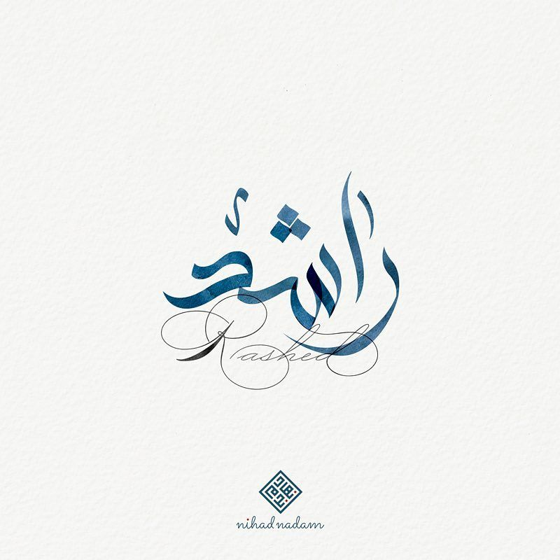 اسم راشد The Name Radhed Rashed Name Typography Design Arabic Arabictypograp Arabic Calligraphy Artwork Arabic Calligraphy Art Arabic Calligraphy Design
