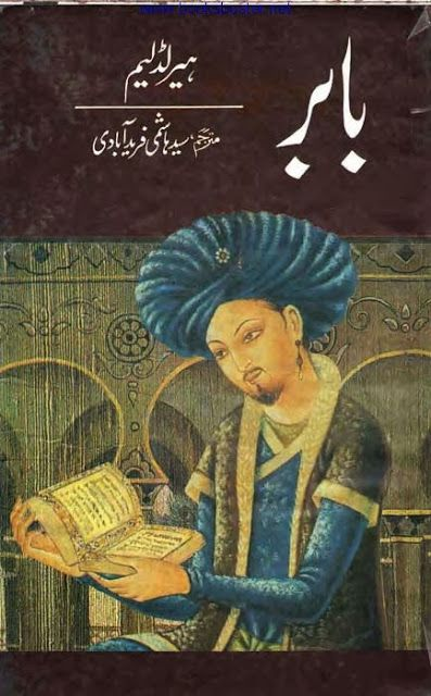 Free Download Urdu Book Babar by Harold Liam - Books Buster