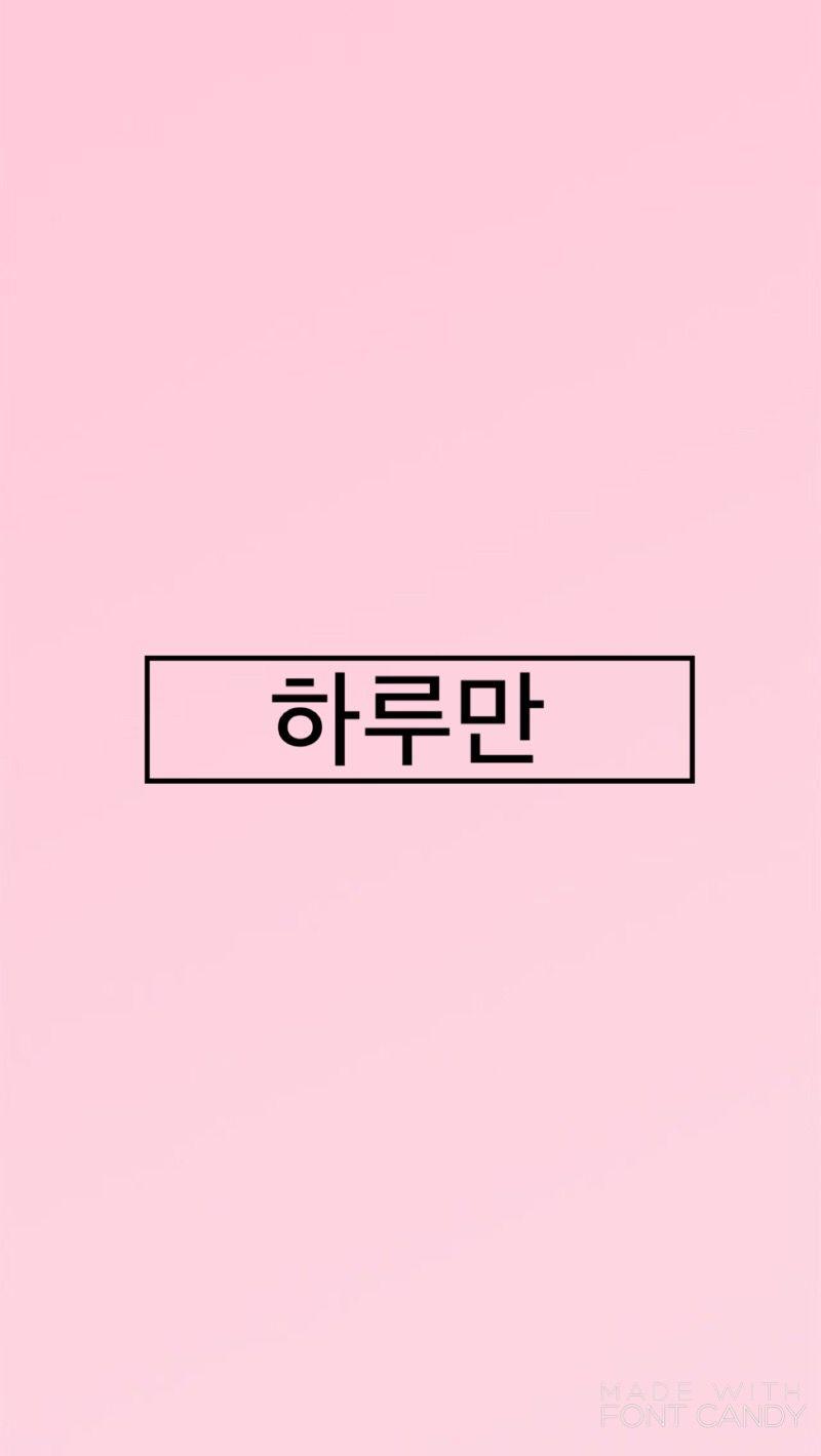 Haruman Just One Day Cute Wallpapers Korean Writing Kpop