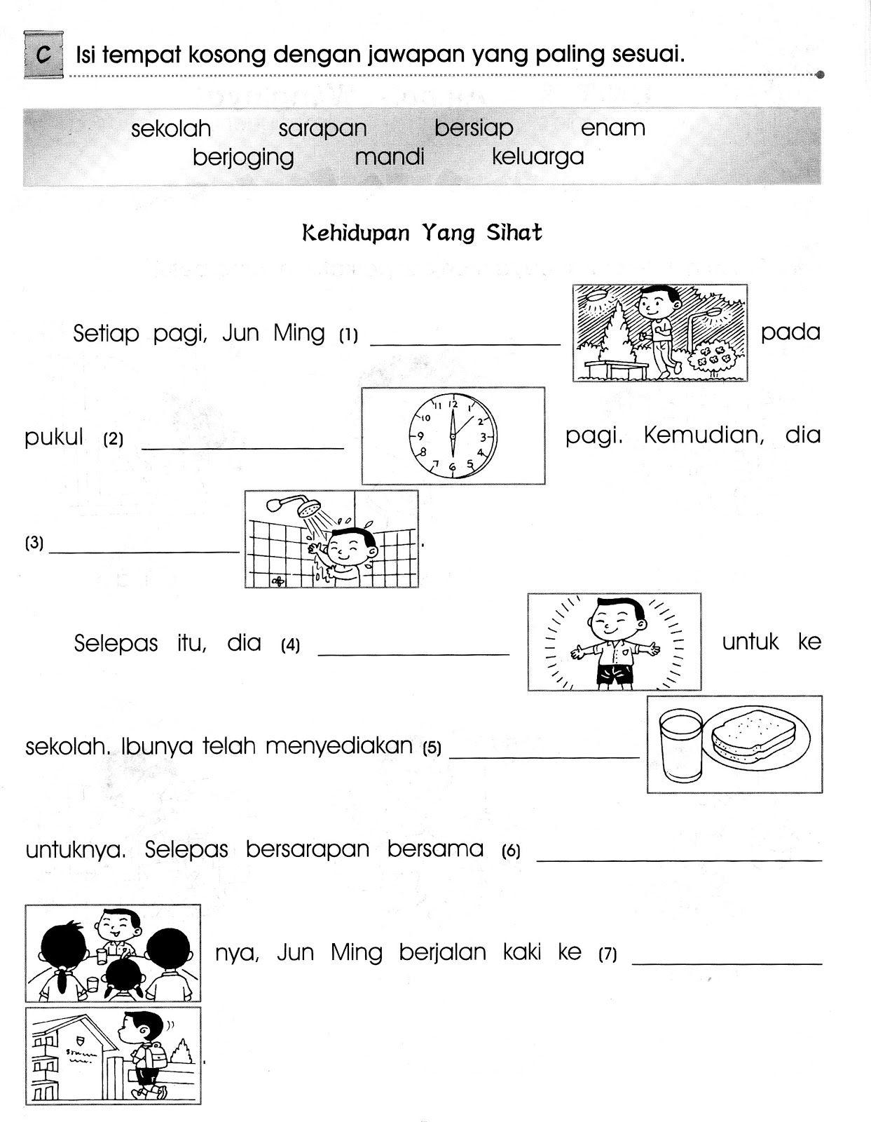 Primary 1 Chinese Worksheet
