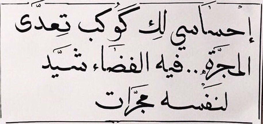 Omaar82 الح ب كل ه لو جمع عشر ذرة واللي بـ قلبي لك ملايين ذرات ١٢ ٣٩ص Arabic Calligraphy Arabic Calligraphy
