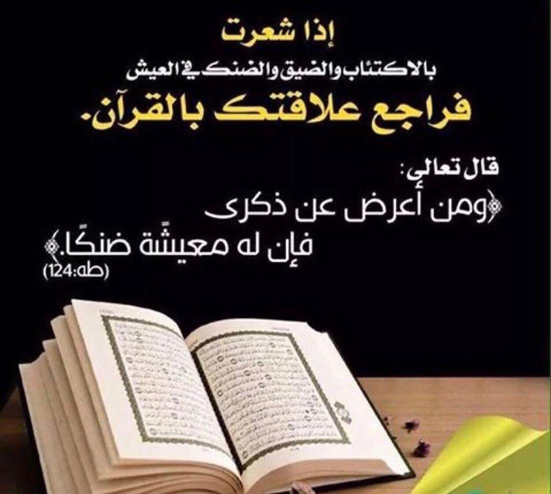 256 Likes 1 Comments السـلـف الـصـالـح Mnhg Alsalf Alsalih On Instagram Love Quotes Wallpaper Islamic Quotes Islamic Celebrations