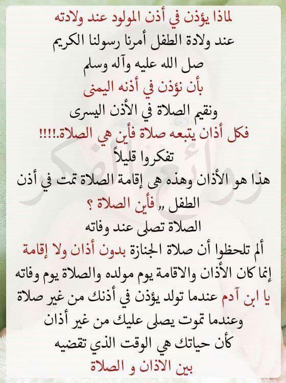 الهم اعنا على ذكرك وشكرك وحسن عبادتك Islamic Phrases Cool Words Quotations