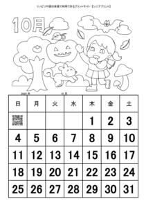 塗り絵カレンダー2020年下半期 7月8月9月10月11月12月 シニアプリント 2020 11月 カレンダー カレンダー 塗り絵