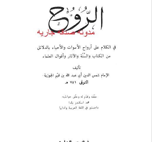 صدقه جاريه تحميل محاضره لماذا يأبى الشيخ محمد الصاوى Mp3 جوده Quran Urdu Islam Quran