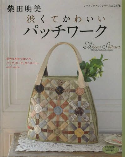 Chic Kawaii Patchwork Quilt Japanese Quilting Pattern Book