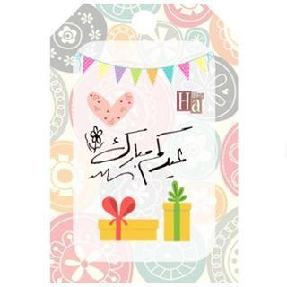 Pin By Ayee Ay On My Saves Eid Stickers Eid Card Designs Eid Crafts