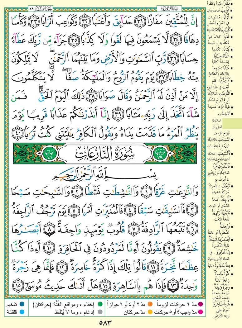 سورة النازعات Words Quotes Quran Surah Quran