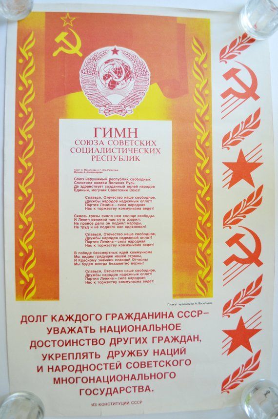Vintage Soviet poster 1970s - USSR anthem lyrics, USSR communism