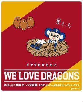 ドアラ 鷲の巣の略奪に成功 面白いポスター ドアラ 野球 マスコット