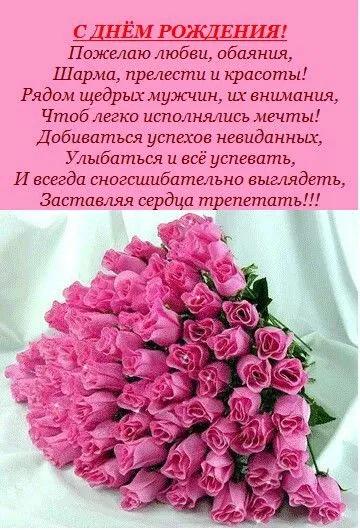 Muzykalnoe Slajd Shou S Dnem Rozhdeniya Sestrenka 8230 10 Birthday Wishes For Her Valentine S Day Quotes Birthday Wishes Funny