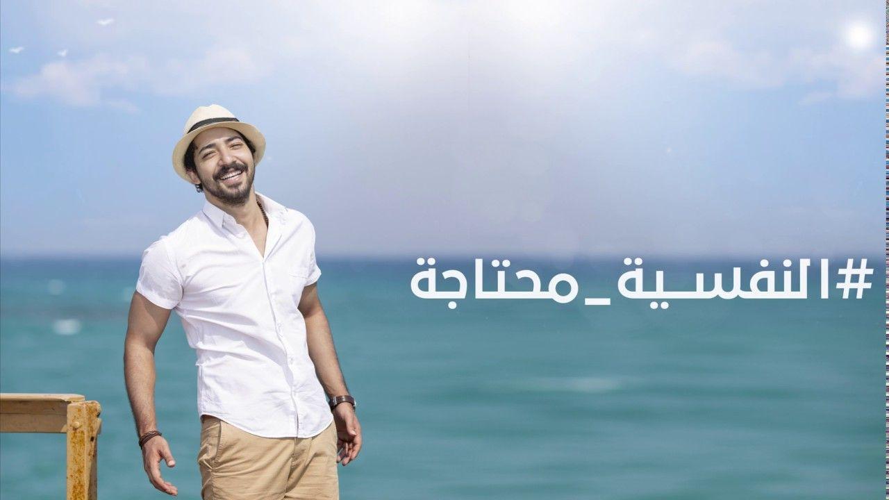 Hamza El Nafsya Mehtaga Lyrics Video حمزه النفسيه محتاجه Youtube Panama Hat Arabic Quotes