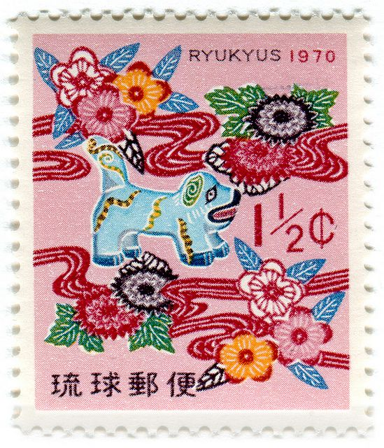 Stamp - Ryukyu Islands postage stamp: textile design