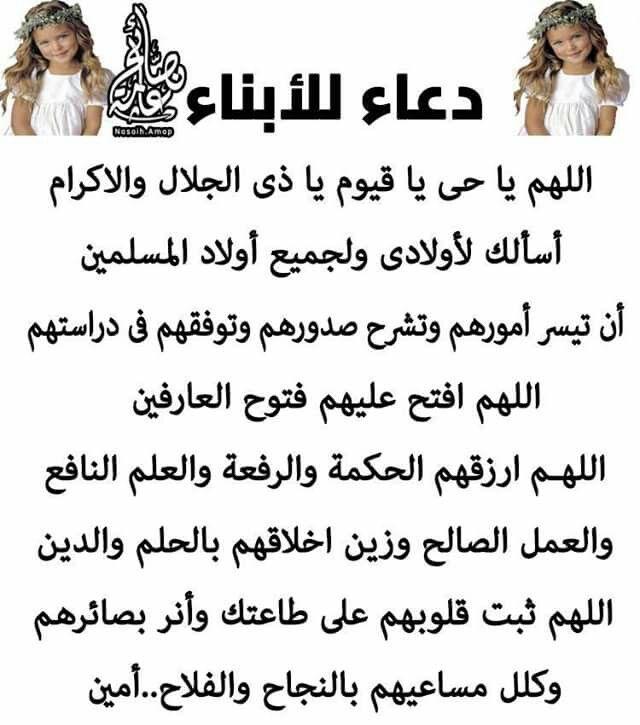 Pin By Maria On دعاء لحفظ الابناء Quran Quotes Love Islamic Inspirational Quotes Islamic Phrases