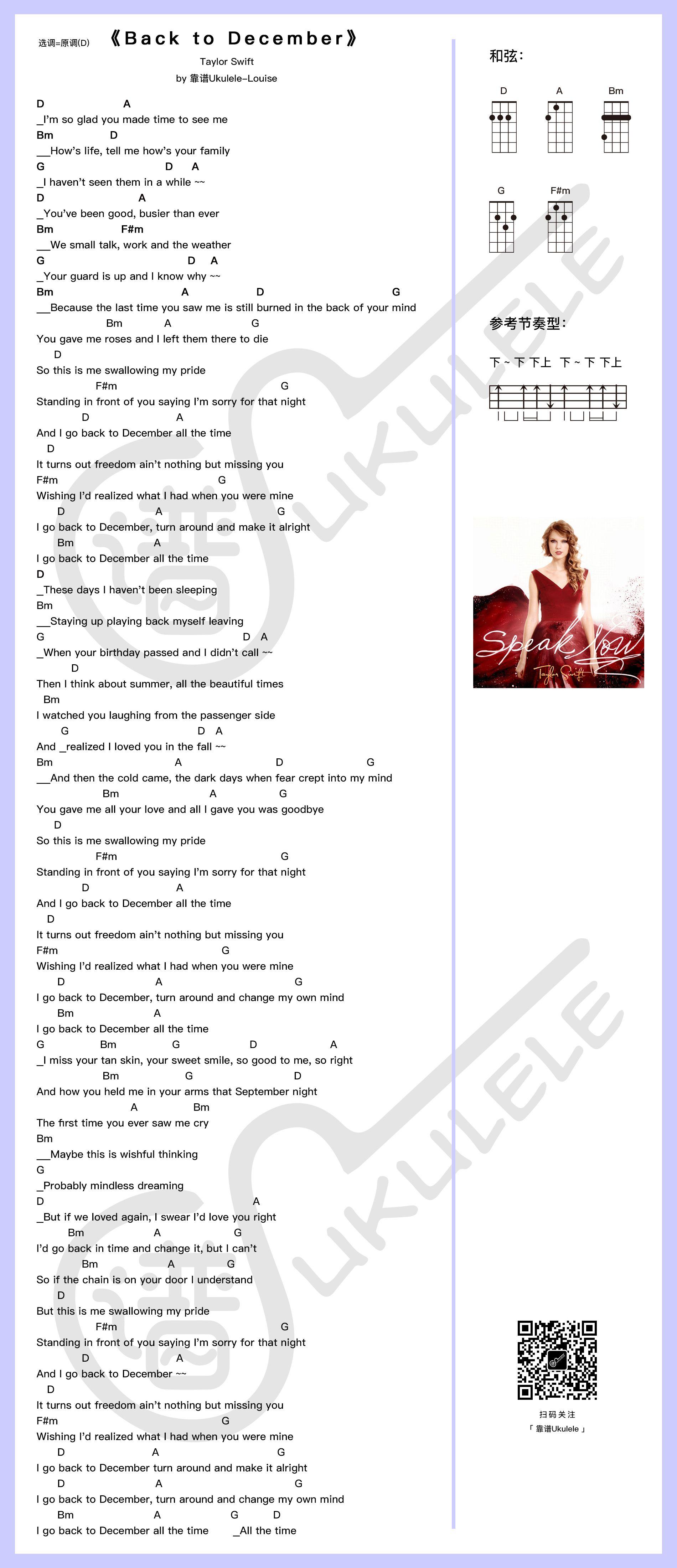 Back To December Ukulele Chords Ukulele Songs Lyrics And Chords Ukulele Tabs Songs
