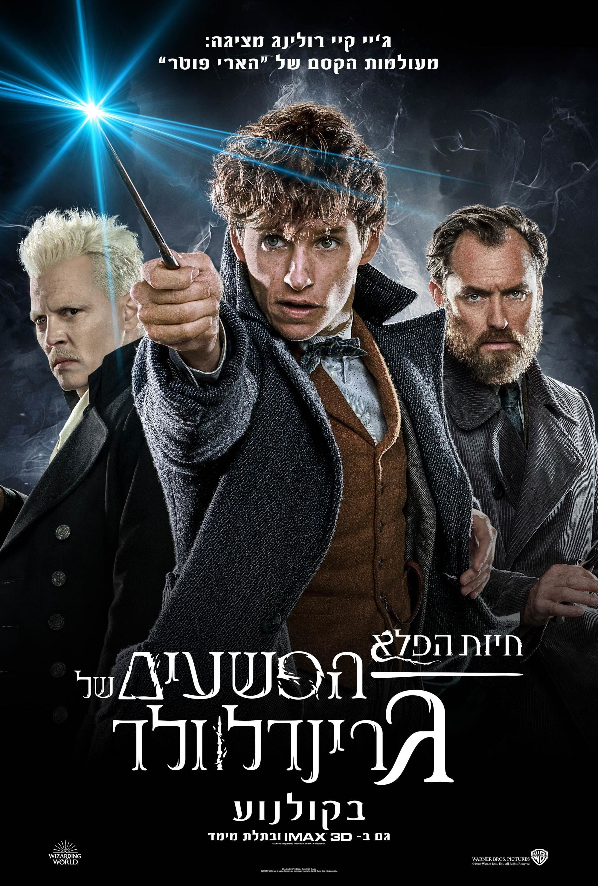 fantastic beasts the crimes of grindelwald full movie free download