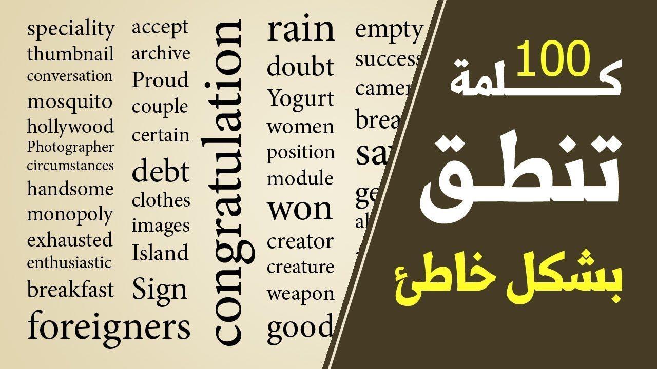 100 كلمة إنجليزية يخطئ العرب في نطقها Youtube Language The Creator Positivity