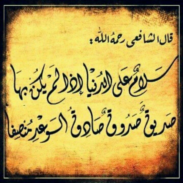 سلام على الدنيا إذا لم يكن بها صديق صدوق صادق الوعد منصفا الشافعي Words Sayings Quotes