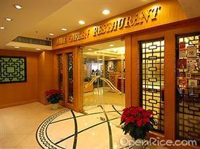 Jade Garden Chinese Restaurant Tsim Sha Tsui Tsim Sha Tsui Hong Kong Restaurant