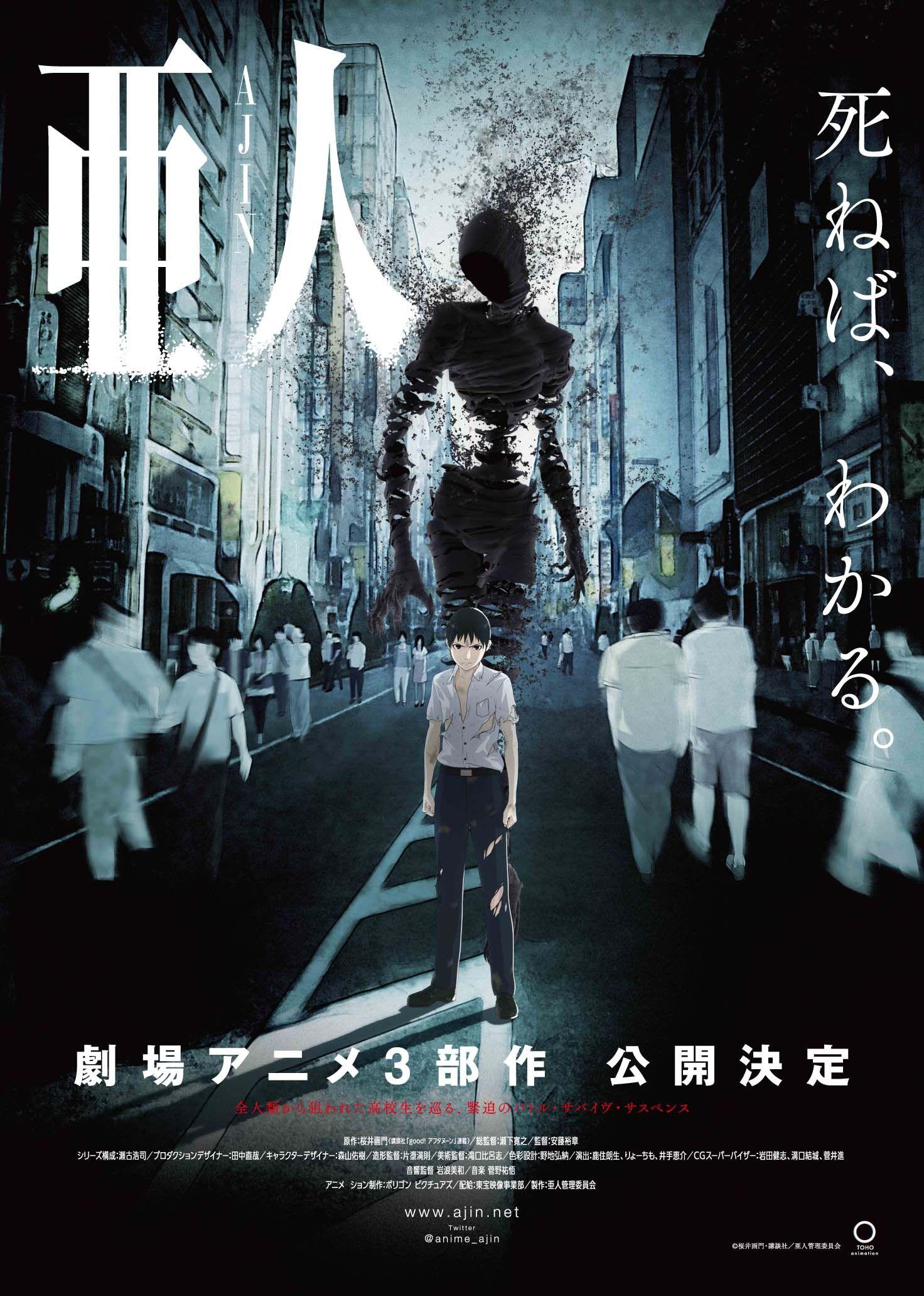 """亜人 """"Ajin"""" by POLYGON PICTURES, 2015 Manga tv, Séries"""
