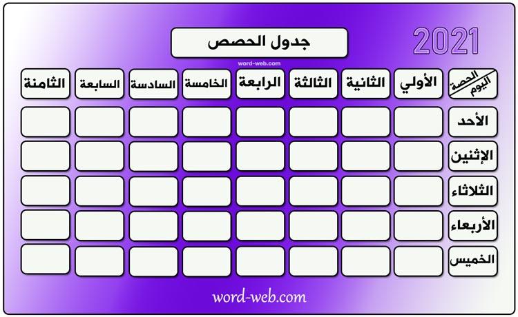 جدول حصص فارغ جاهز للطباعة اسبوعي مدرسي وورد Doc للطلاب للكتابة School Timetable Word Web Words