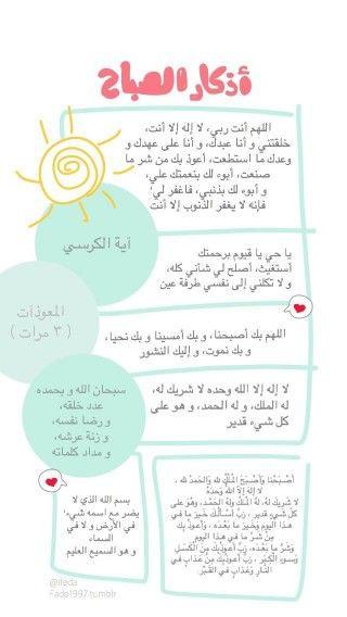أذكار الصباح Islamic Inspirational Quotes Beautiful Quran Quotes Islamic Quotes Quran