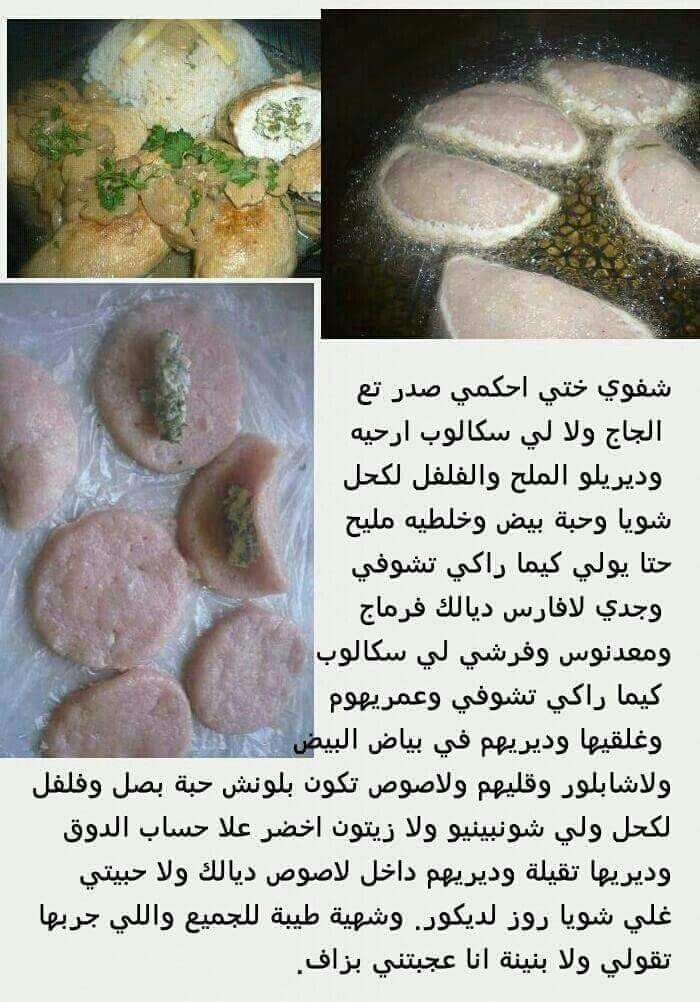 Pin by mouna on recette algrienne pinterest algerian food arabic food algerian food ramadan recipes cooking recipes chicken funny food beignets mozzarella mushrooms forumfinder Images