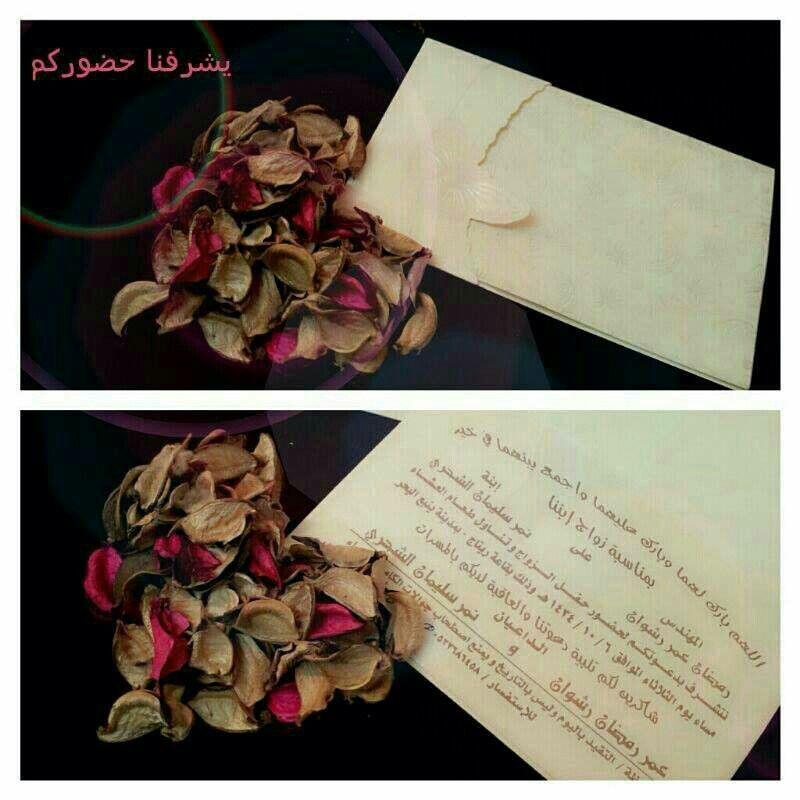 الف مبروك عليكي الزواج Gift Wrapping Gifts Scenes