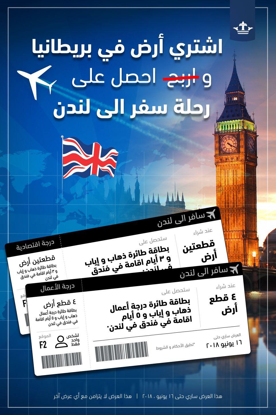 العرض الرائع و المميز لشهر رمضان اشتري أرض في المملكة المتحدة و احصل على رحلة سفر الى لندن للمزيد من المعلومات Broadway Shows Pandora Screenshot Investing
