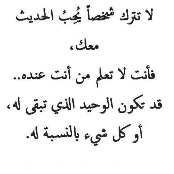 كل شئ بالنسبة لي لا تتركني Words Quotes Wisdom Quotes Love Smile Quotes