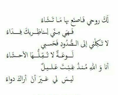 محمود سامي البارودي Beautiful Arabic Words Arabic Poetry Powerful Words
