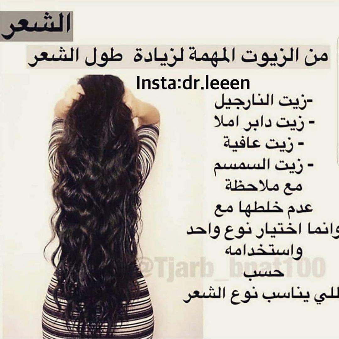 خلطات اعشاب تجميل ساعات خلطات عروس خلطات تبيض خلطات جدتي عراقي Hair Care Secrets Beauty Recipes Hair Hair Care Oils