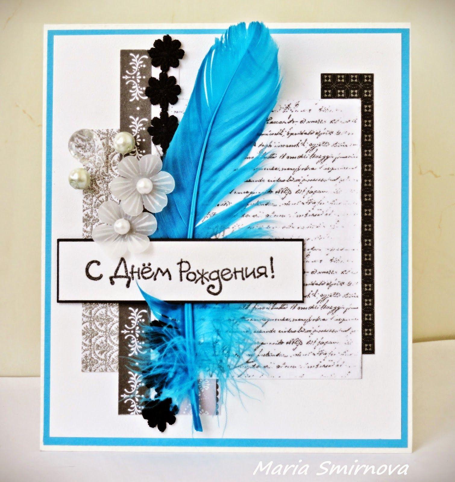 открытка с перьями славу самый