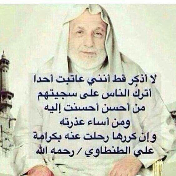 من حكم الشيخ علي الطنطاوي رحمه الله تعالى Islamic Inspirational Quotes Arabic Quotes Best Quotes