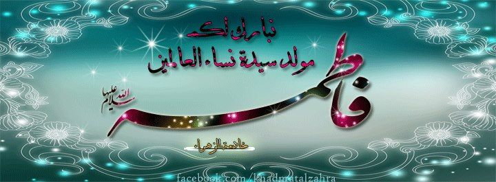 مولد سيدة نساء العالمين Neon Signs Neon Arabic Calligraphy