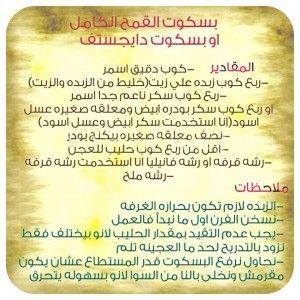 بسكوت القمح الكامل او بسكوت دايجستف بالصور تيستي فوود Cooking Recipes Desserts Arabic Food Kitchen Recipes