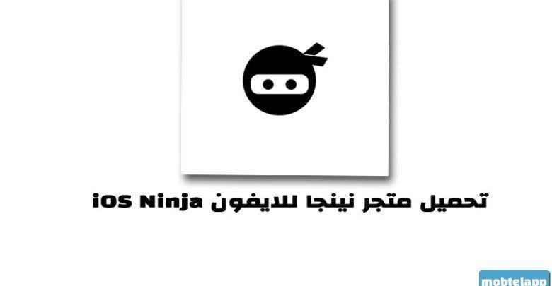 تحميل متجر نينجا للايفون Ios Ninja بدون جلبريك برابط مباشر متجر نينجا للايفون Ios Ninja أصبحت المتاجر الخارجية للتطبيقات وا Gaming Logos Ninja Nintendo Switch