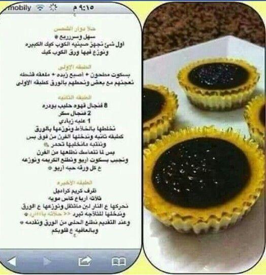 حﻻ دوار الشمس Food Cake Recipes Cooking Recipes