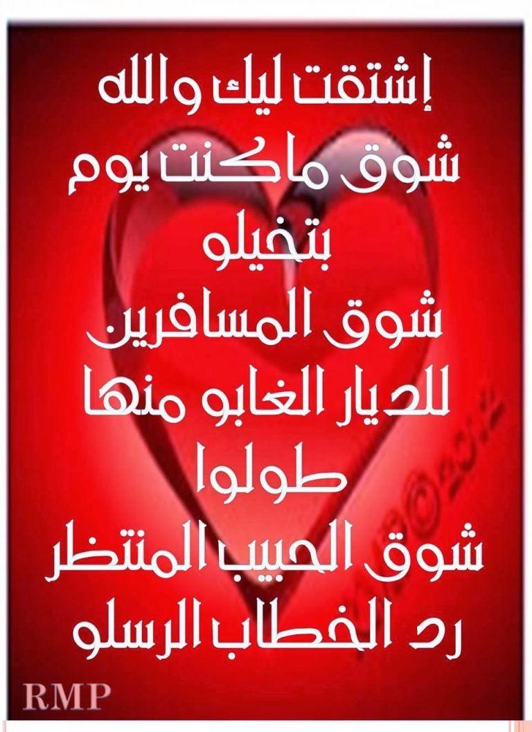 اشعار حب رومانسية قصيرة ورسائل غرامية جديدة 2020 Romantic Love Quotes Love Quotes Romantic Love