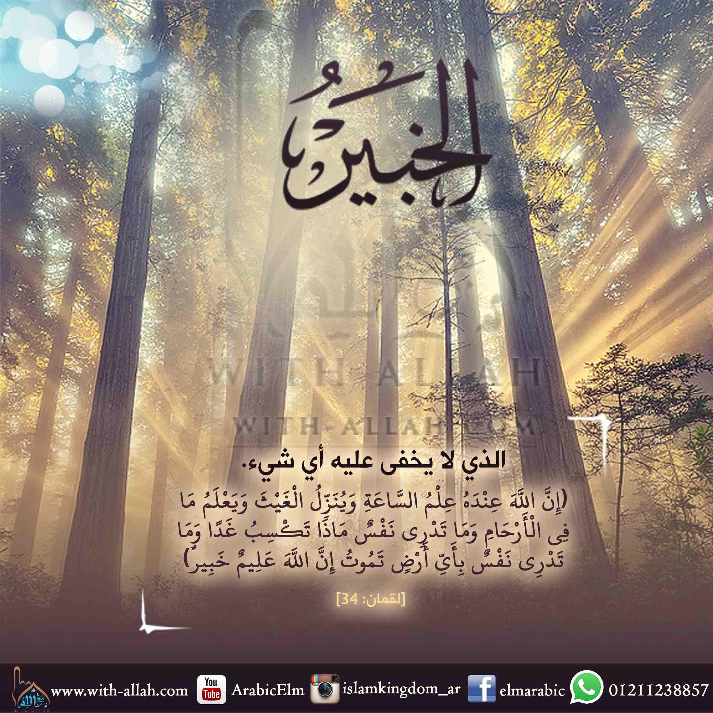 أسماء الله الحسنى Www With Allah Com Ar تعرف على الله بأسماءه وصفاته أهمية العلم بأسماء الله وصفاته Aspx Allah Book Cover